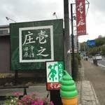 宇治田原 「壱之庄」 新茶の季節を楽しもおう♪ 【お買い物】