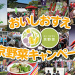 梅小路公園 京野菜フェスティバルのお知らせ!【イベント】