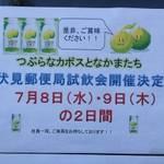 伏見郵便局 7月8・9日「つぶらなカボス」試飲会♪【イベント】