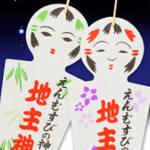 【縁結びスポット】東山・地主神社 7月7日「七夕祭」で恋愛成就祈願☆【イベント】