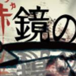 三条会商店街がお化け屋敷になる!「京都お化け屋敷大作戦」【イベント】