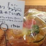 嵐山特集㉙「MARCHE(マルシェ)」素朴で優しい手づくりパン&カフェの店【イートイン】
