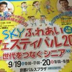 竹田 9月20・21日パルスプラザにて「SKYふれあいフェスティバル2015」開催!【イベント】