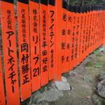 嵐山特集㉝ 髪で悩んでいる方、必訪!日本で唯一の「御髪(みかみ)神社」は髪と頭の神様【観光】