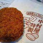 嵐山特集「中村屋 総本店」昔懐かしい揚げたてのほくほくコロッケが食べたい!【食べ歩き】