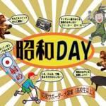 宝ヶ池 10月12日(日)子どもの楽園で「昭和DAY」を過ごそう!【イベント】
