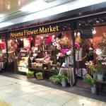 地下鉄四条駅で買えるお花屋さん「青山フラワーマーケット コトチカ四条店」へ行ってきた【プレゼント】
