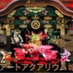二条城 琳派400年記念祭「アートアクアリウム城 ~京都・金魚の舞~」を観てきた!【イベント】
