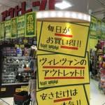京都ヨドバシ 一体何割引き?!「ヴィレッジヴァンガード アウトレット店」お宝探し【激安!】