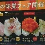 """松井山手 回転""""しない""""寿司「魚べい」が京都初出店したので食べに行ってきた!【グルメ】【開店】"""