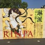 最前線☆琳派誕生400年記念「琳派 京を彩る」特別展覧会に行ってきた!【イベント】