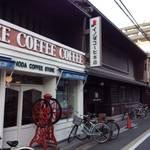 三条堺町 京都を代表する老舗コーヒー「イノダコーヒ」【コーヒー専門店】