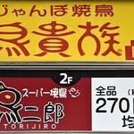 「鳥貴族」が京都の「鳥二郎」を提訴した件 【ニュース】