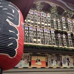 【歌舞伎入門】そろそろ始まります!京都四条南座「吉例顔見世興行」【イベント】【歌舞伎】