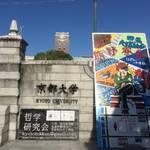 百万遍 京都大学11月祭に行ってきました!【学園祭】【イベント】