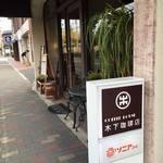 下鴨 サイフォン式コーヒーの正統派喫茶店「木下珈琲店」【モーニング】【カフェ】