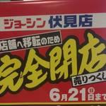 伏見 「ジョーシン伏見店」6月21日に閉店し下鳥羽アサヒプラザ跡に移転 【閉店】