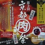 市役所前 今年も肉肉しいあの祭りがやってくる!!「第2回 『京都肉』祭」【イベント】
