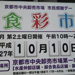 京都中央卸売市場 10月10日は待ちにまった「食彩市&繁盛市」【イベント】