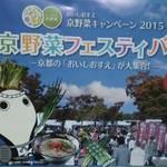 更にパワーアップ!京野菜だ!岡崎公園で「京野菜フェスティバル」が開催!!【23~25日】
