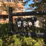北白川 秋本番間近の銀閣寺付近「哲学の道」をぶらり散策 【風景】