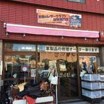 元田中 革製品の困ったはお任せ!「レザーアート・いまがわ」【体験教室もあり】