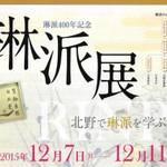 西陣北野 「京都ルネサンス」「琳派展」商店街で文化と歴史を学ぶ!【イベント】