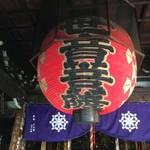 烏丸六角 京都のど真ん中!聖徳太子創建の「六角堂 (頂法寺)」 【観光】