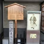 四条河原町 坂本龍馬・中岡慎太郎 遭難の地「旧近江屋」は現在どうなっているか【歴史】