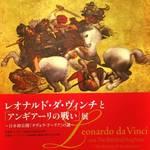京都文化博物館 レオナルド・ダ・ヴィンチと「アンギアーリの戦い」展 【イベント】
