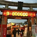 """【風物詩】福をいただきに祇園の """"十日ゑびす""""へ「京都ゑびす神社」【商売繁盛】"""