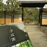 京都駅近く 源氏物語ゆかりの地。歴史ある庭園 「渉成園」【観光】