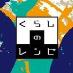 七条新町 京都ならではのマルシェ☆ 「くらしのレシピ」 【古民家】