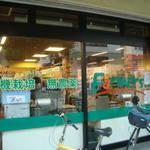 河原町丸太町 自然派スーパーの「ファーマーズ」 【お買い物】