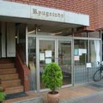 京都パン屋めぐり④ 創業から60年以上の老舗!出町柳の「ベーカリー柳月堂」