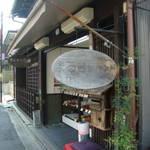 京都パン屋めぐり⑤ 大宮松原「まるき製パン所」 【グルメ】