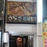 四条 京都の町屋カフェ代表 「さらさ 花遊小路」へ行ってきた!【夜カフェ】