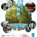 9/19(土)〜20(日)「下鴨神社 ご酒飲巡り」開催☆【イベント】