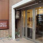 京都パン屋めぐり⑭ 烏丸御池 「しろはとベーカリー」 【ベーカリー】