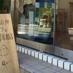 【西院】 お米屋さんのオサレカフェ☆精米所カフェ藤原米穀店