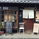 下立売智恵光院*町家カフェの名店「食堂そ・ら」11/15をもって長期休業【カフェ】