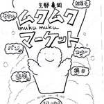 亀岡・法華寺*お寺に素敵ショップ集結「ムクムクマーケット」11/21開催【フリーマーケット】