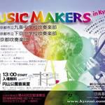 円山公園音楽堂*11月1日☆京都吹奏楽団presents「THE MUSIC MAKERS in Kyoto」【演奏会】