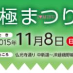 壬生京極商店街*壬生で壬生菜を食べよう!「壬生京極まつり2015」11/8開催【イベント】