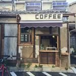 二条城南*古民家を活かしたハイセンスな「珈琲 二条小屋」【コーヒー】