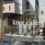 上七軒*古風だけどスタイリッシュな「knot cafe(ノットカフェ)」珈琲通もうなる?こだわりコーヒーを【カフェ】
