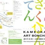 亀岡*アーティストとショップがコラボ!ヤングでナウい「カメオカアートボンチ」開催中【アート】