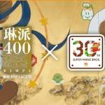 2015年10月、京都にいるなら外せない。琳派400年『イベントまとめ』