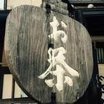 【恋する北山⑤】一度飲んだら他は飲めない 創業160年超の老舗「山本園茶舗」