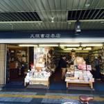 【本の街・京都の本屋さんめぐりその1】京都発の大型書店「大垣書店本店」北大路